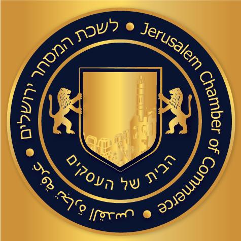 לוגו לשכת המסחר