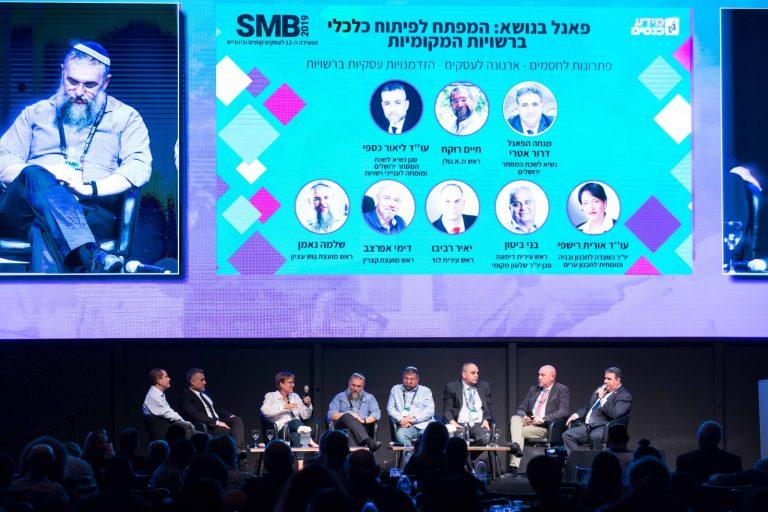 חברי הפאנל על בימת וועידת ישראל ה12 לעסקים קטנים ובינונים