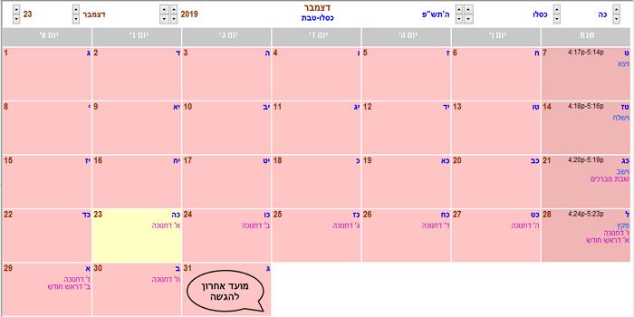 לוח-שנה