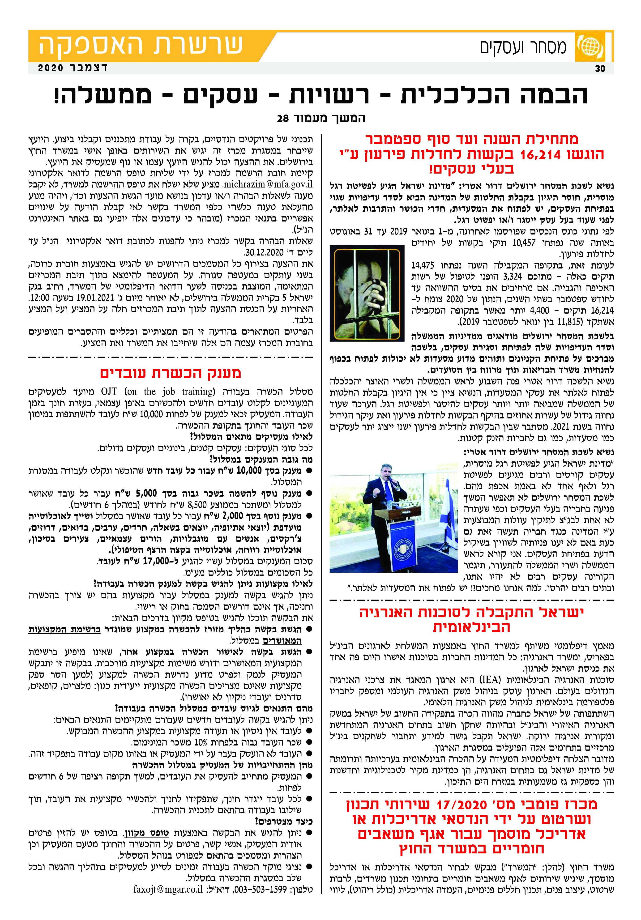 לשכת המסחר ירושלים עמוד 30 דצמבר 2020