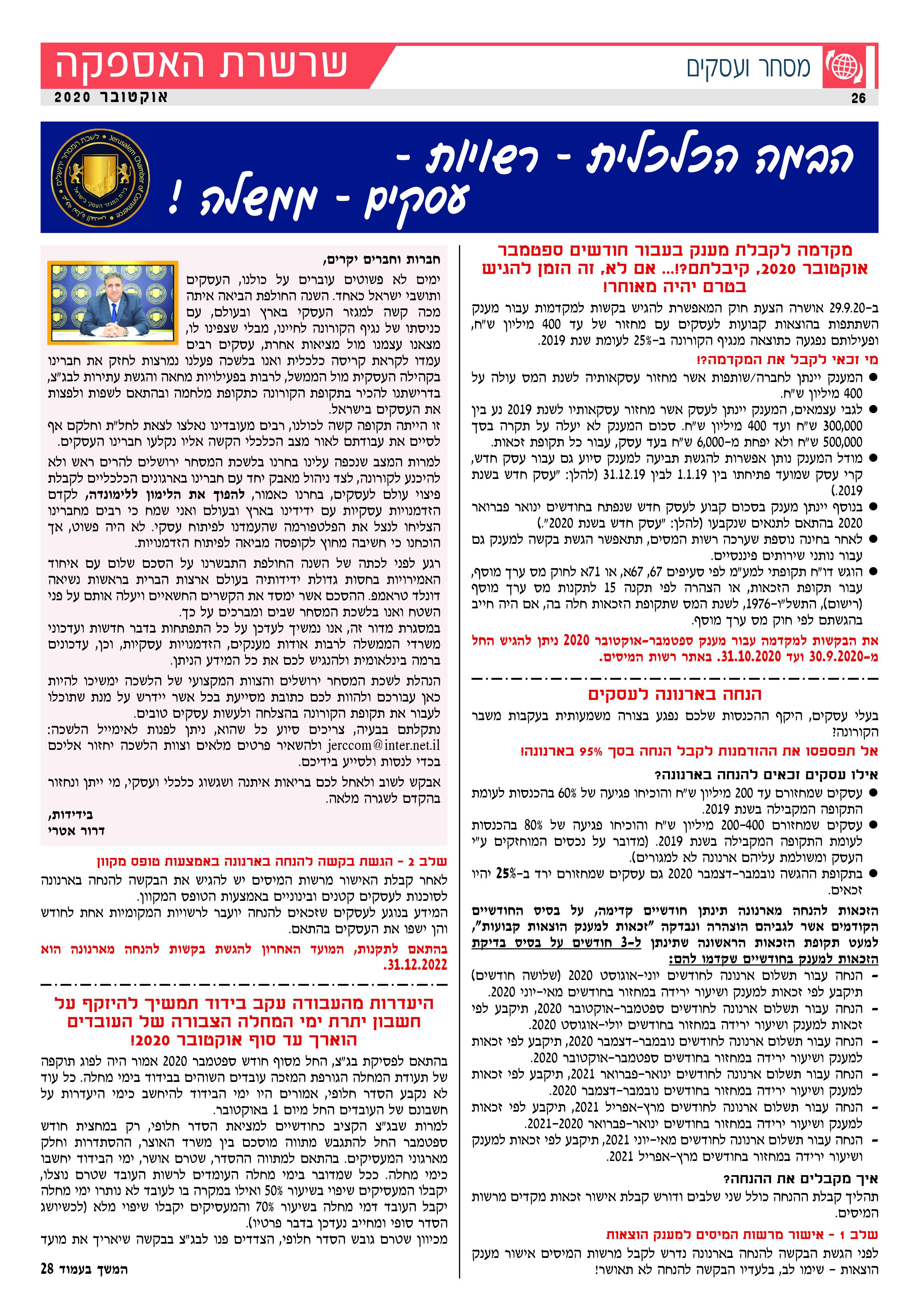 לשכת המסחר ירושלים-1 (2) 2020 10 18 עמוד 26