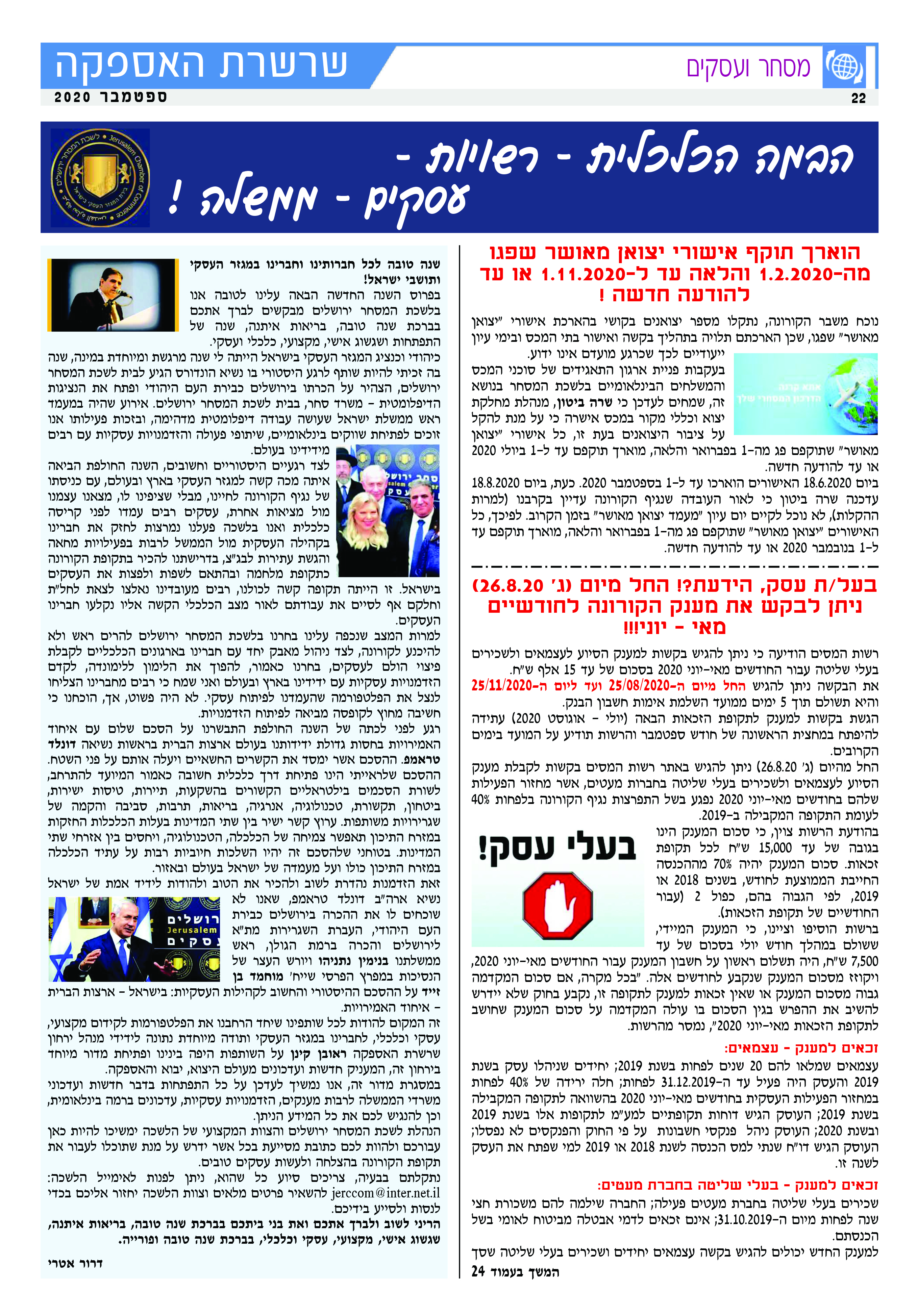 לשכת המסחר ירושלים 2020 9 עמוד דרור