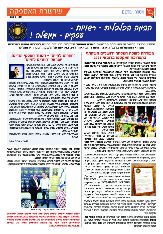 עמוד 32 יוני 2021