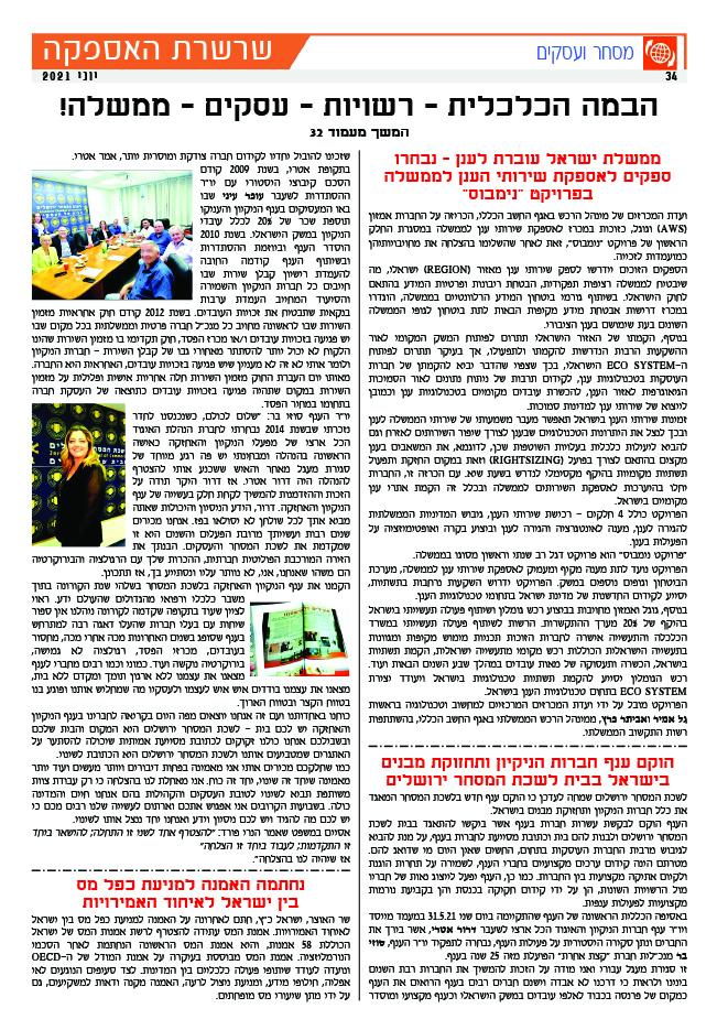 עמוד 34 יוני 2021