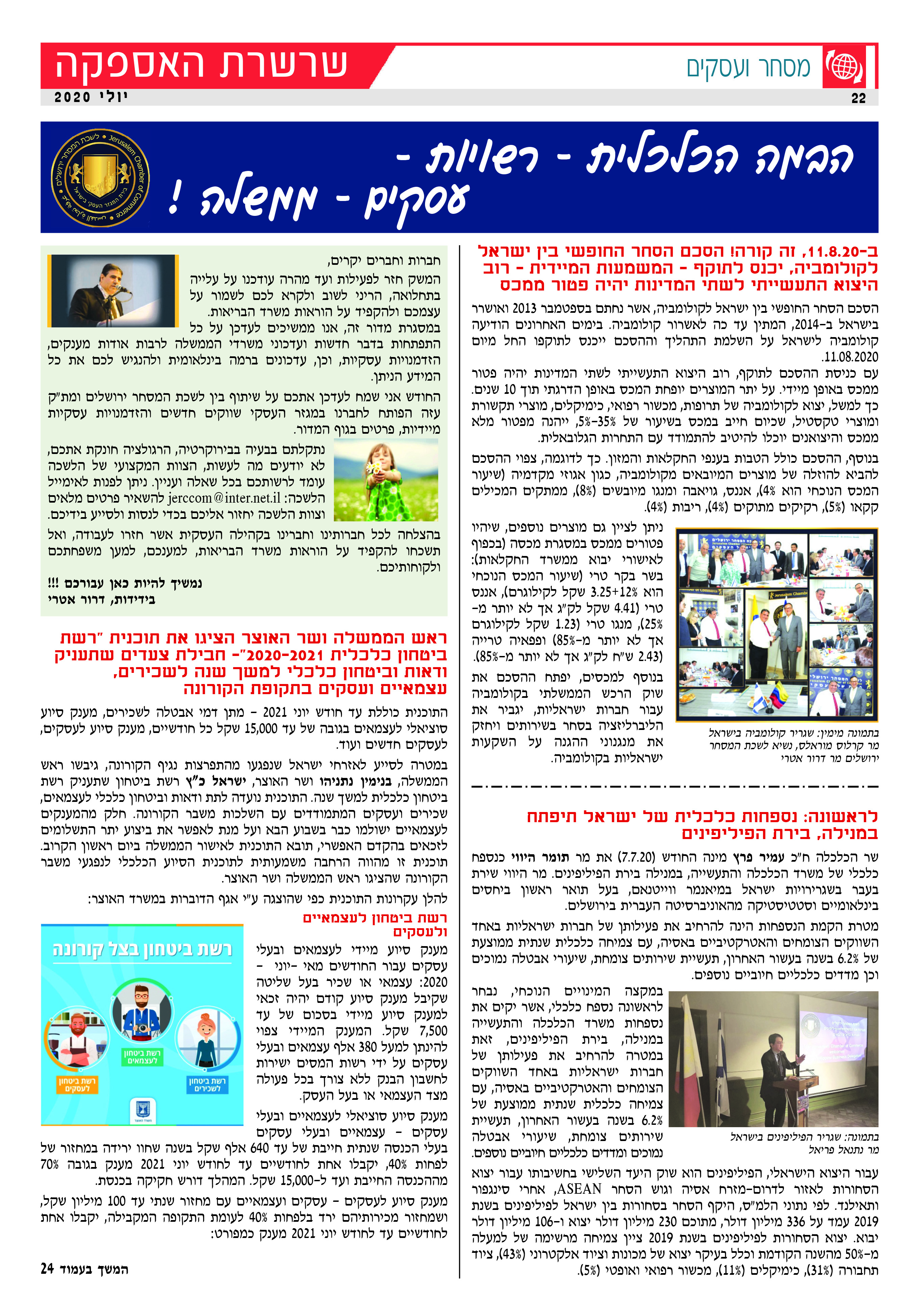 Pages 22 20 7 20