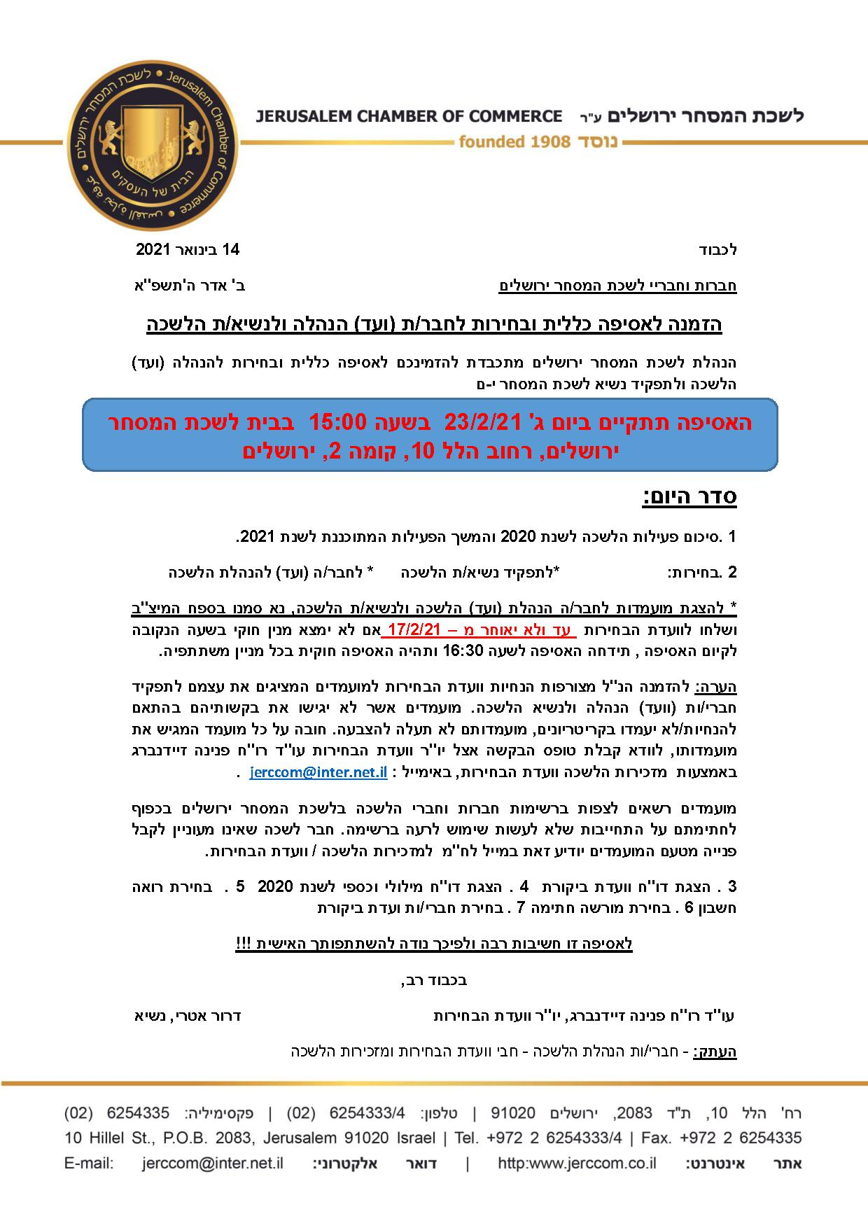 הזמנה 3 קובץ תמונה לאסיפה כללית ובחירות לשכת המסחר ירושלים 2021 1 14