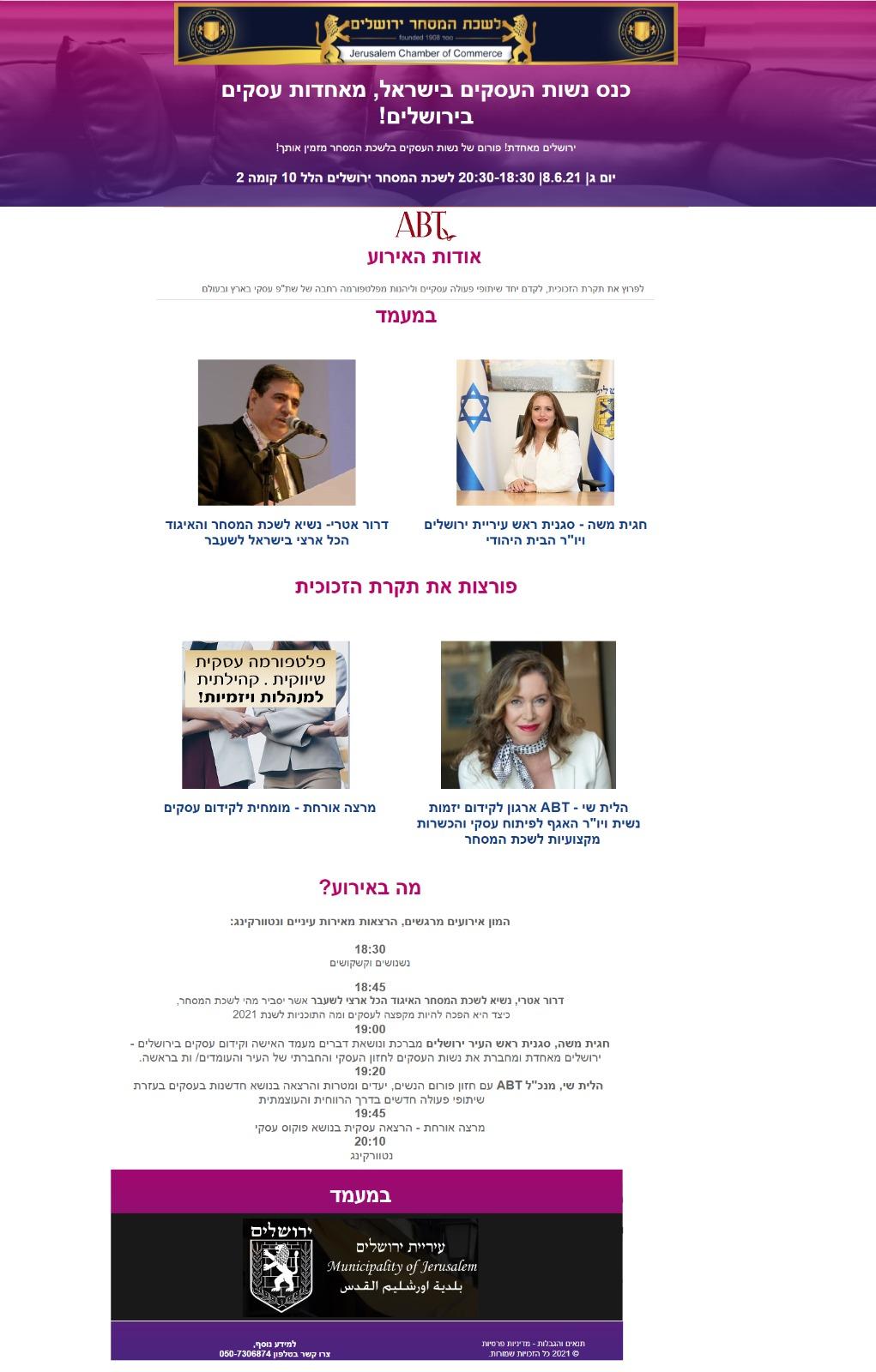 כנס נשות עסקים 2021 6