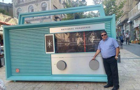 אטרקציה חדשה בירושלים : העירייה הציבה רדיו ענק לתושבי העיר