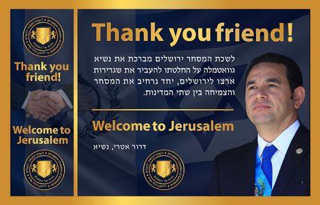 לשכת המסחר ירושלים מברכת את נשיא גואטמלה על החלטתו להעביר את השגרירות לירושלים