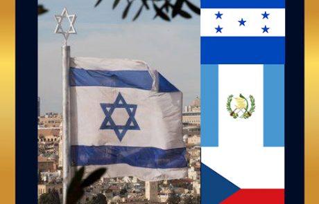 גוואטמלה , הונדורס, הרפובליקה הצ'כית עולות לירושלים!!!