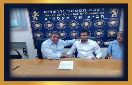 לשכת המסחר מברכת על הצטרפותו של דוד אבנדו אברהם ללשכה