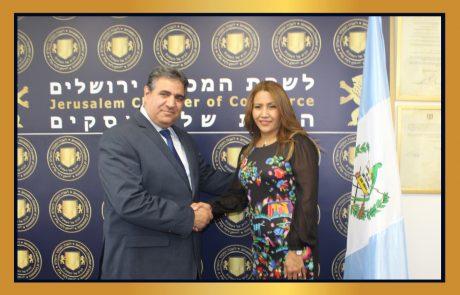 אשת נשיא גווטמאלה בבית לשכת המסחר ירושלים !