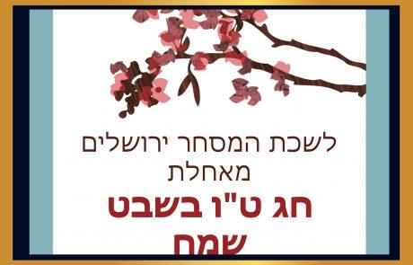 """לשכת המסחר ירושלים מאחלת חג טו"""" בשבט שמח"""