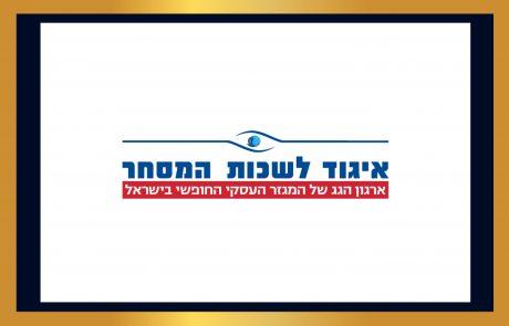 """לבקשת ארגון התאגידים ואיגוד לשכות המסחר מנהל המכס נדרש ע""""י בג""""צ להסיר את העדפת דואר ישראל ביבוא !"""