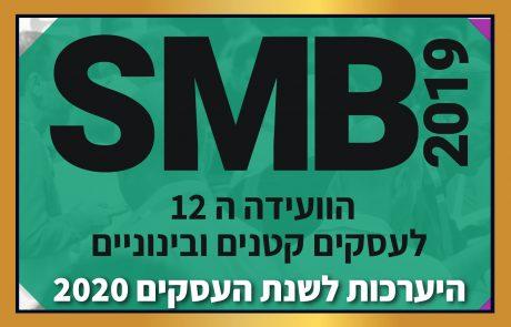 הוועידה ה-12 לעסקים קטנים ובינוניים