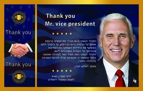 צאתך לשלום סגן נשיא ארצות הברית, מייק פנס !