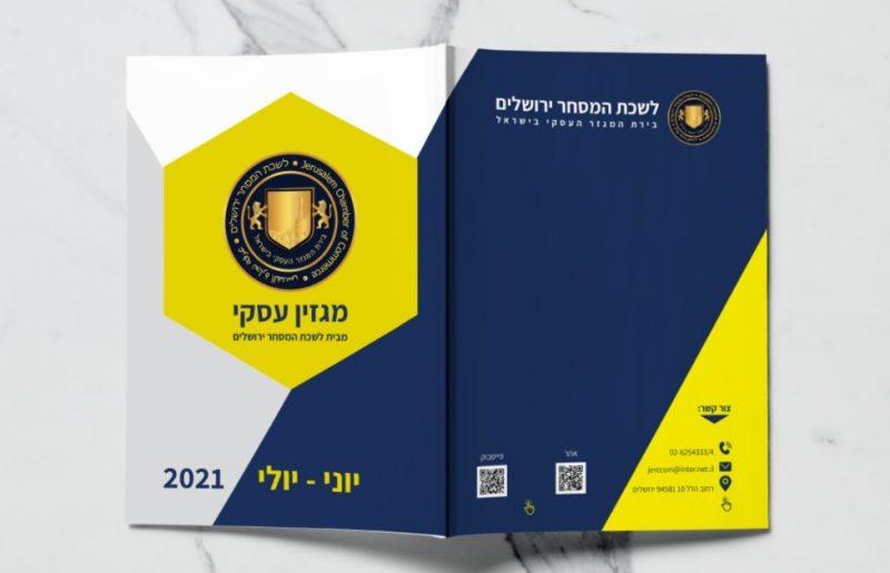 מגזין העסקי מבית לשכת המסחר ירושלים חודשים יוני – יולי 2021