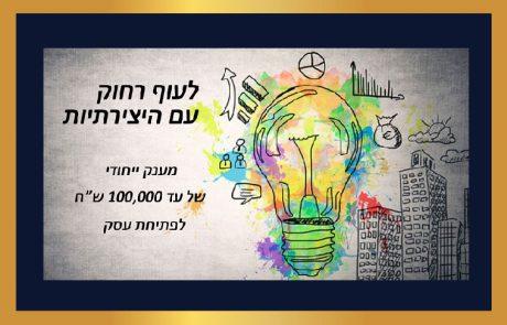 יזמים, יוצרים ובעלי עסקים – המודעה הזו בשבילכם!!!