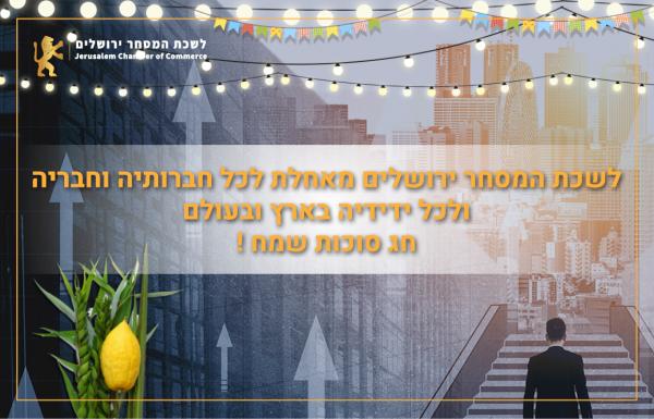 חג סוכות שמח !  משרדי הלשכה יהיו סגורים בתקופת החגים מ – 5.9.21 ועד 3.10.21