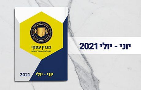 מגזין עסקי יוני יולי 2021