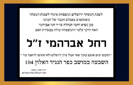 """לשכת המסחר משתתפת באבלו הכבד של חברנו עו""""ד אברהמי בפטירת האם"""
