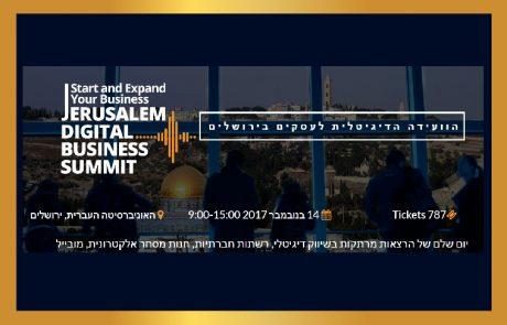 הוועידה הדיגיטלית לעסקים בירושלים 14.11.2017!