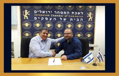 מזרח ירושלים ולשכת המסחר מובילים עשייה משותפת לקידום המסחר הבינלאומי !