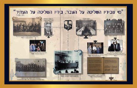 """לשכת המסחר ירושלים חוגגת שבעים שנה להצבעה ההיסטורית באו""""ם!"""