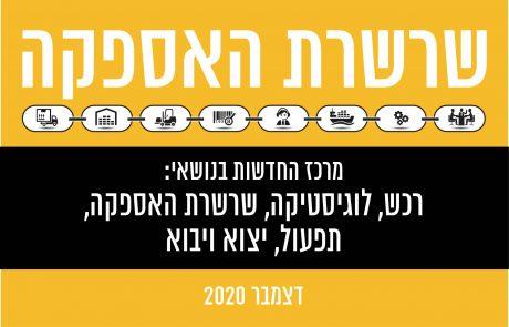 """ירחון """"שרשרת האספקה"""" מדור – הבמה הכלכלית רשויות – עסקים – ממשלה, לחודש דצמבר 2020"""