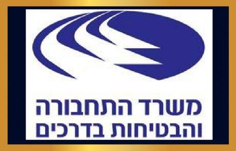 מכרז שירותי ניקיון במשרד התחבורה והבטיחות בדרכים מספר מכרז: 20-17!