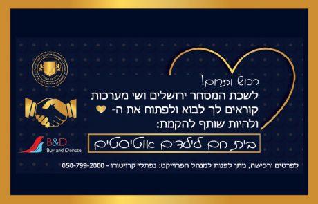לשכת המסחר ירושלים קוראת לחברה לבוא להשתתף בבית חם לילדים אוטיסטים!
