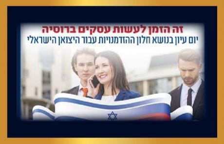 רוסיה: יום עיון בנושא חלון ההזדמנויות ליצואן הישראלי, 29.3.17