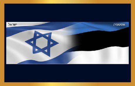 משלחת בכירי ממשל ועסקים מאסטוניה המונה 22 חברות בענפים שונים מגיעה לירושלים 1.11.2017 !