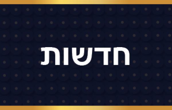 """חדשות ארגון צהו""""ב"""