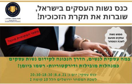נשות העסקים בישראל, שוברות את תקרת הזכוכית!