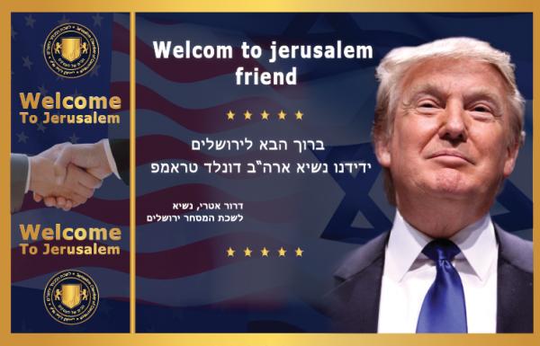"""ברוך הבא לירושלים ידידנו נשיא ארה""""ב, דונלד טראמפ!"""