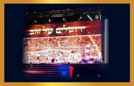 שרים לך ירושלים- בבית הנשיא!