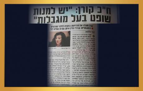 """חה""""כ נורית קורן – לעיתון ישראל היום: """"יש למנות שופט בעל מוגבלות"""""""
