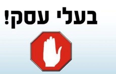"""לשכת המסחר ירושלים: """"עפ""""י משרד הכלכלה – עסקים רבים עדיין לא מימשו זכותם להנחות בארנונה, זקוקים בסיוע בהגשת הבקשה, פנו אלינו !!!"""""""