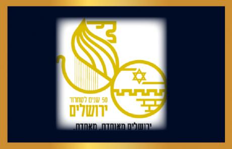 ביום שישי זה קורה – מרתון ווינר ירושלים 2017 בסימן 50 שנים לאיחוד העיר!