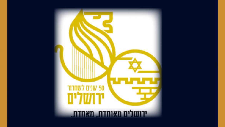 ירושלים חוגגת 50 לאיחודה ואתם מוזמנים!