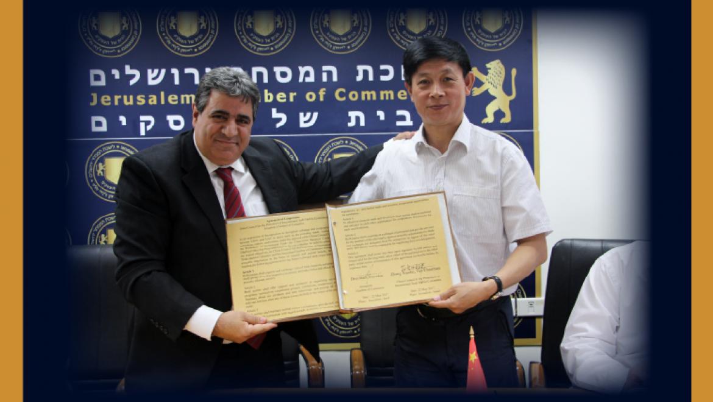 המועצה הסינית לקידום הסחר הבינלאומי בחרבין ולשכת המסחר ירושלים חתמו לכבוד יום ירושלים על הסכם שיתוף פעולה
