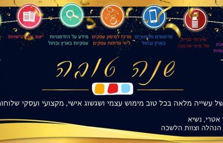 הנהלת לשכת המסחר ירושלים מאחלת לכל חבריה וידידיה , שנה טובה ובריאות איתנה !