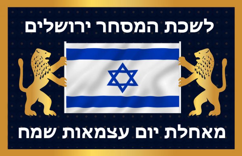 ברכת נשיא הלשכה למדינת ישראל והמגזר העסקי לקראת יום העצמות ה – 70!