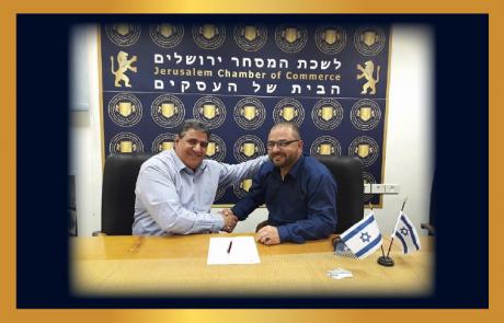 """נשיא לשכת המסחר ירושלים דרור אטרי מקדם בברכה את יו""""ר איגוד סוחרי מזרחירושלים מאזן אלקאק !"""