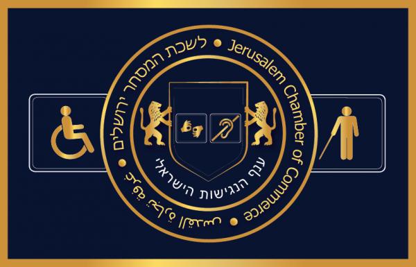 ענף הנגישות הישראלי