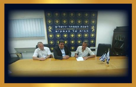 """ארגון צהו""""ב – צמיגאי הרכב והבטיחות בישראל הצטרף ללשכת המסחר!"""
