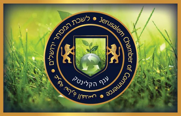 ענף הקלינטק וההייטק הישראלי