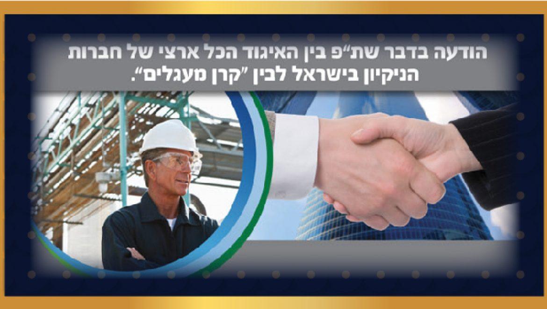"""האיגוד ו""""קרן מעגלים"""" משתפים פעולה לרווחת החברים בענף"""