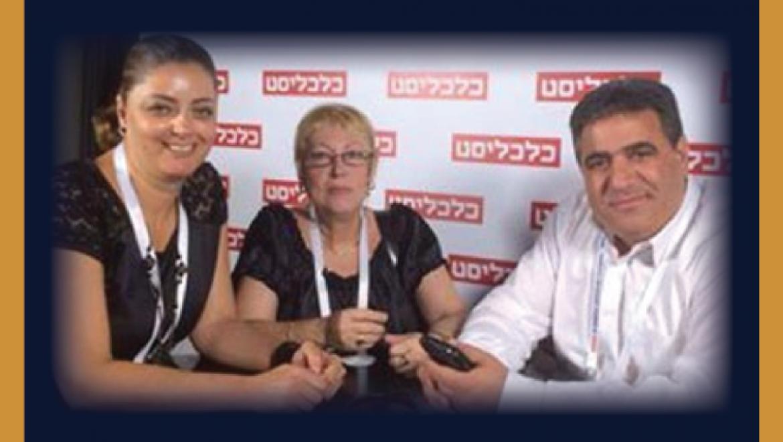נשים בקדמת הניהול הבכיר של המגזר העסקי בישראל